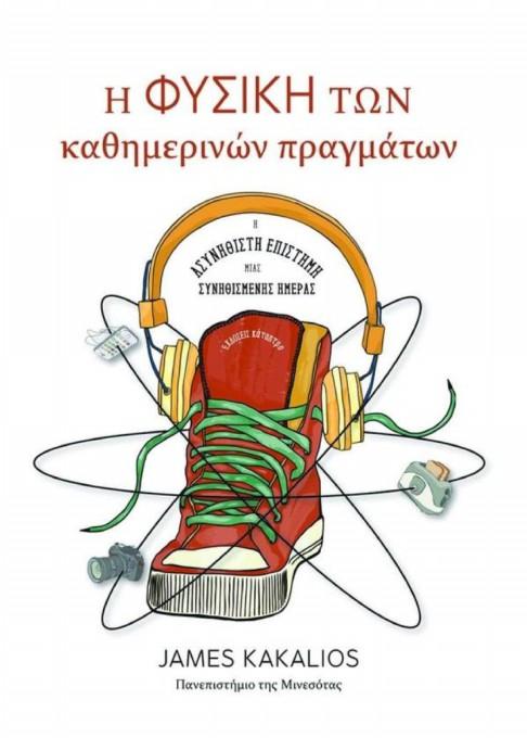 h-fysikh-twn-kathimerinwn-pragmatwn