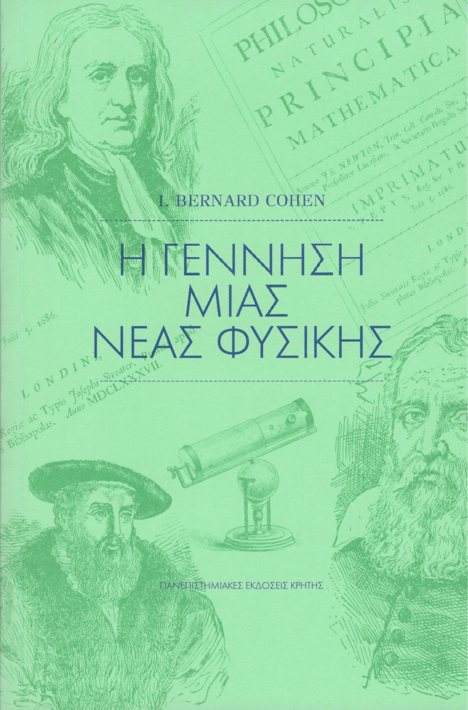 Cohen - Η γέννηση μιας νέας Φυσικής